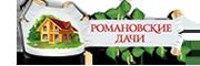 Романовские дачи