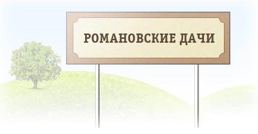 станция Романовские Дачи
